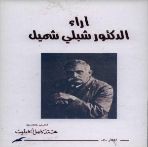 Araa al-Doktour Shebli Shemil