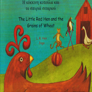 Little Red Hen and the Grains of Wheat, The