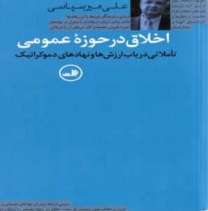 Akhlaq Dar Hawzah-i Umumi