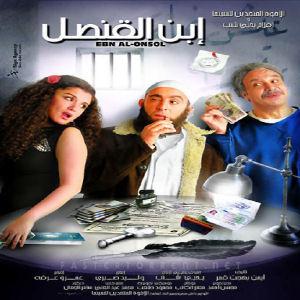 Ebn el-onsol