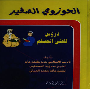 al-Hawzawi al-saghir durus lil-fathi al-muslim