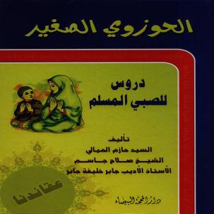 al-Hawzawi al-saghir durus lil-sabi al-muslim