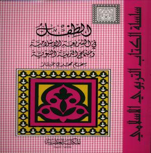 al-Tifl fi al-Shariah al-Islamiyah...