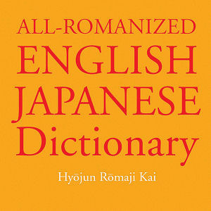 All-Romanized English-Japanese Dictionary
