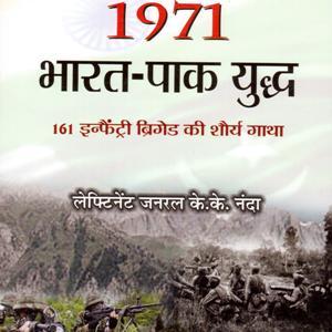 1971 Bharata-Paka yuddha