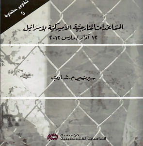 al-Musaadat al-kharijiyah al-Amirkiyah li-Israil