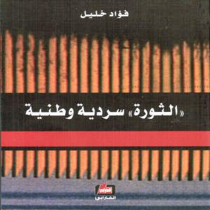 al-Thawrah sardiyah wataniyah