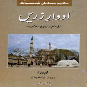 Adwar-e zareen