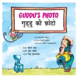 Guddu's Photo