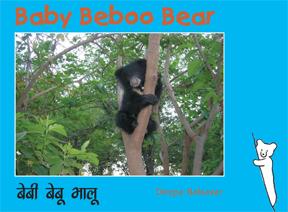 Baby Beboo Bear