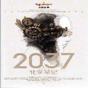 2037 hua xue bi ji