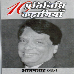 10 pratinidhi kahaniyam