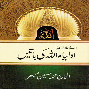 Aulia Allah ki batain