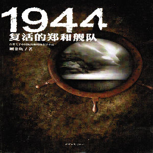 1944 fu huo de zheng he jian dui