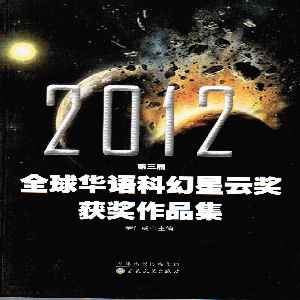 2012 di 3 jie quan qiu hua yu ke huan xing yunjiang