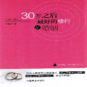 30 Sui zhi hou zui hao de xiu xing shi hun yin