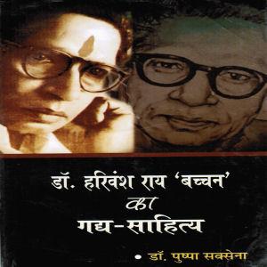 Dr.harivansh Rai Bachchan Ka Gadya Sahitya