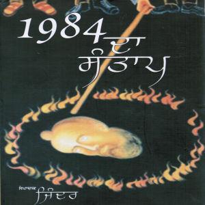 1984 Da Santaap