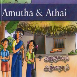 Amutha & Athai