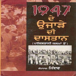 1947 De Ujaade Di Dastaan