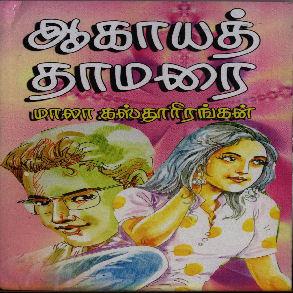 Aagaya thamarai