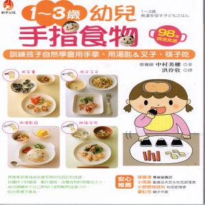1-3 sui you er shou zhi shi wu