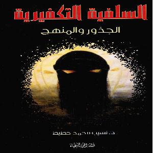 al-Salafiyah al-takfiriyah