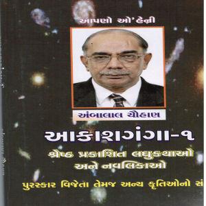 Aakashganga-1