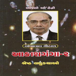 Aakashganga-2