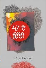 47-A Delhi