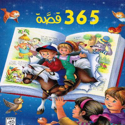 365 Qissah