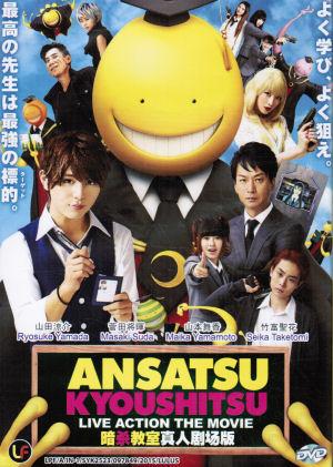 Ansatsu Kyoshitsu