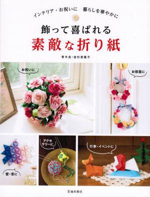 Kazatte yorokobareru suteki na origami