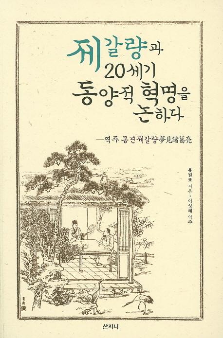 Chegal Yang kwa 20-segi tongyangjok hyongmyong ul non hada : yokchu Monggyon Chegal Yang