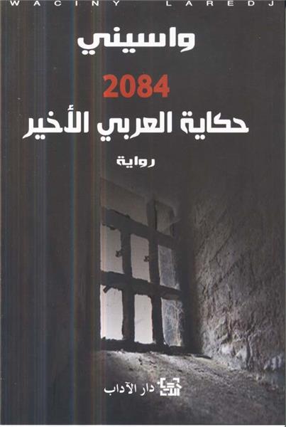 2084 Hikayat al-Arabi al-Akhir