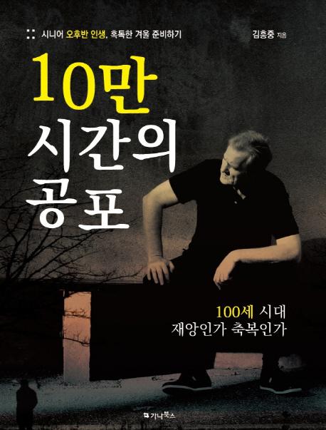 10-man sigan ui kongp'o: sinio ohuban insaeng, hoktokhan kyoul chunbi