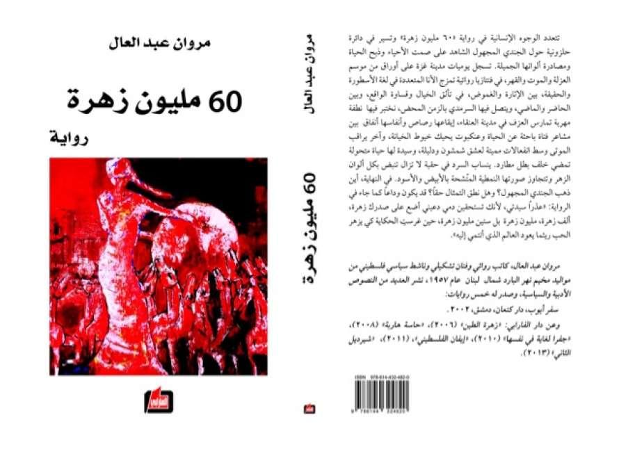 60 Malyun Zahrah