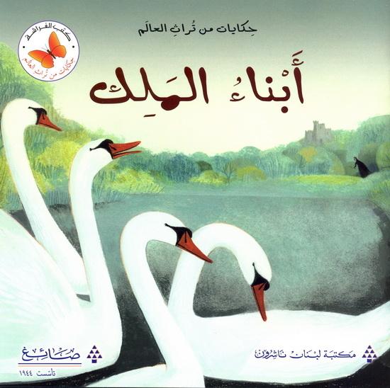 Abna al-Malik