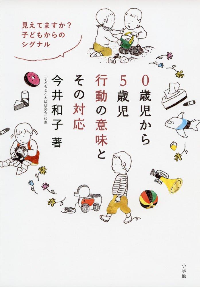 0saiji kara 5saiji koudou no imi to sono taiou