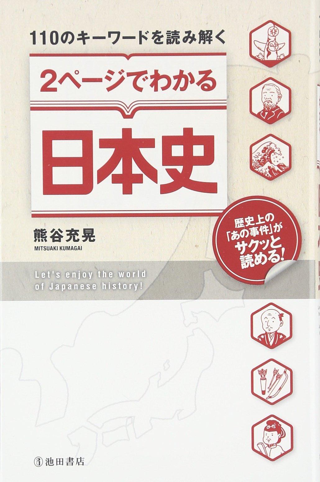 110 no kiiwaado wo yomitoku 2 peiji de wakaru nihonshi