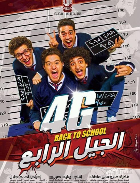 Al-Jil al-rabi 4G