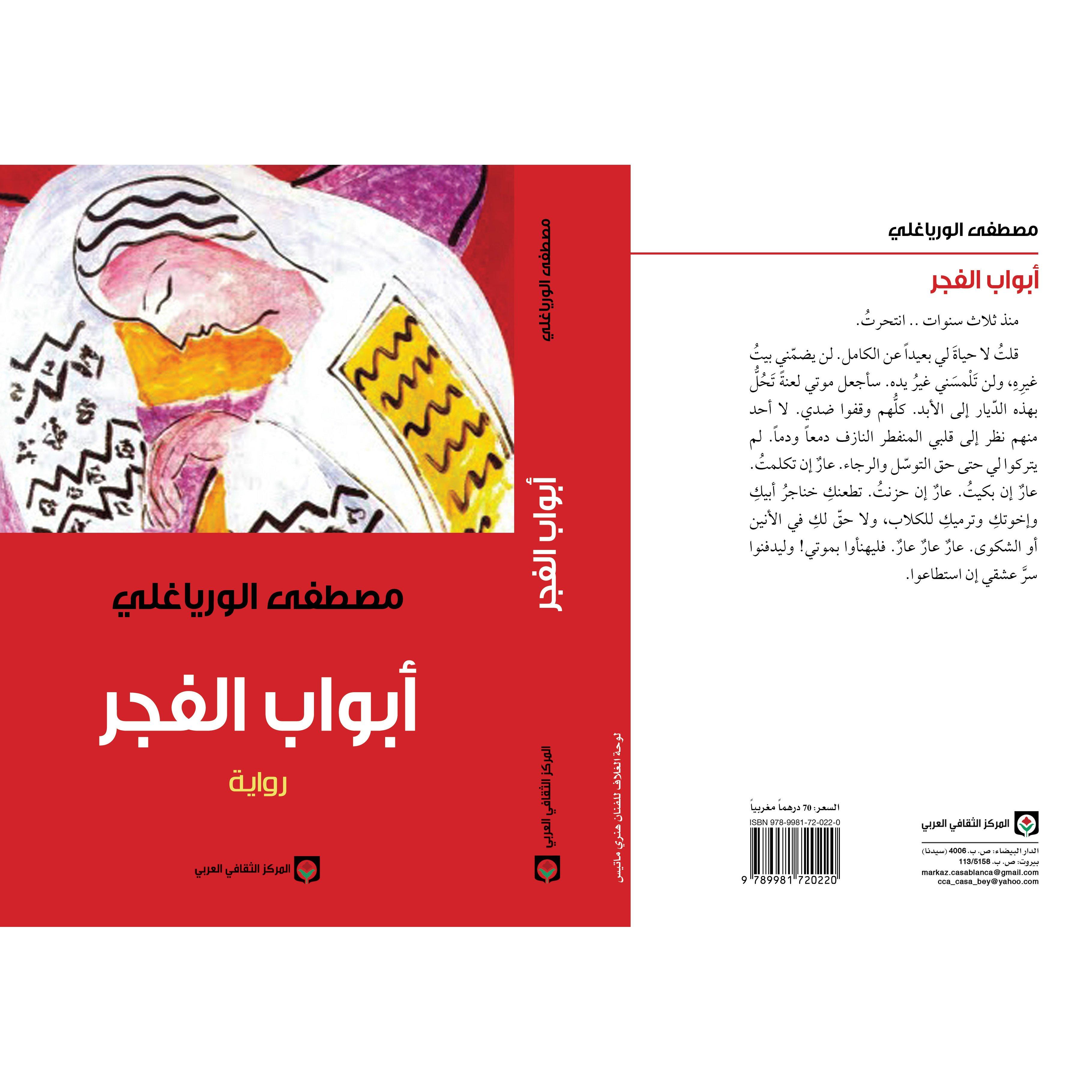Abwab al-Fajir