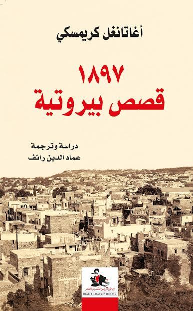 1897 Qisas Bayrutiyah