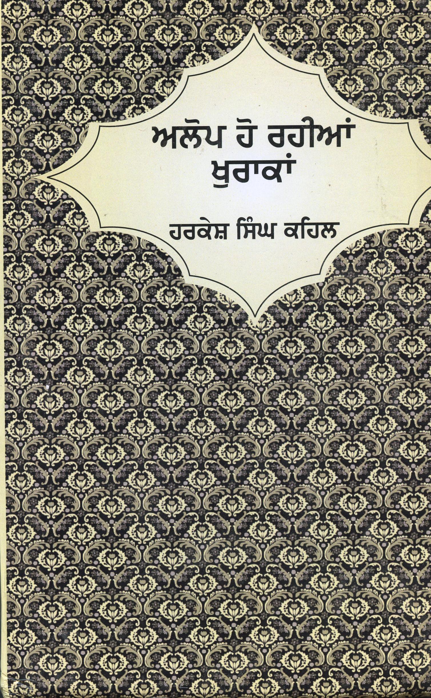 Alop Ho Rahiyan Khurakan