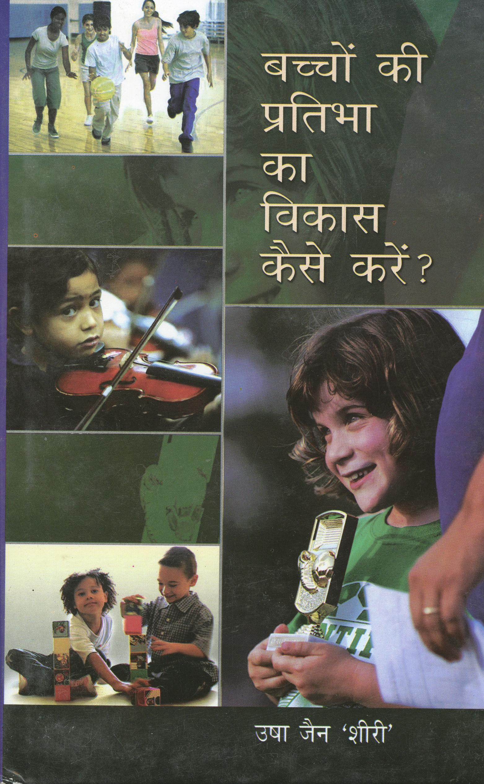 Bachchon Ki Pratibha Ka Vikas kaise karen?