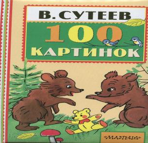 100 Kartinok