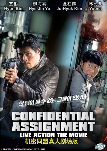 Confidential Assignment = Gongjo