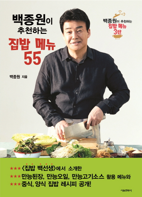 Baek Jong-weon I chucheon haneun jip bap menyu 55