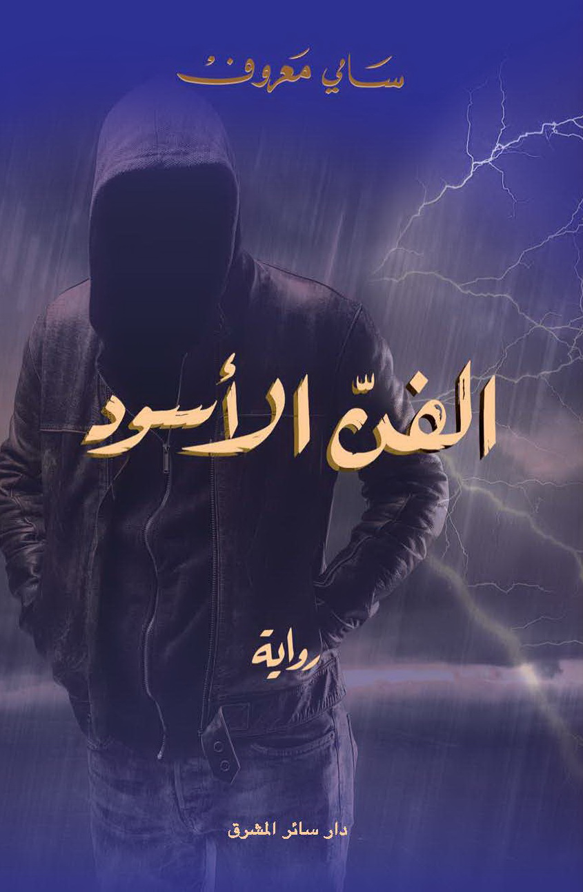 Al-fan al-Aswad