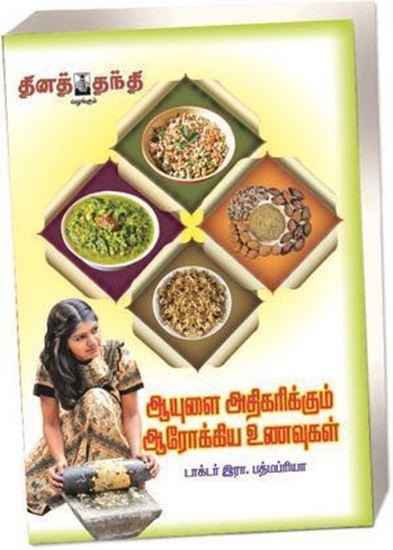 Aayulai athigarikkum arogiya unavugal (ஆயுளை அதிகரிக்கும் ஆரோக்கிய உணவுகள்)